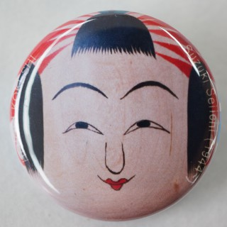 鈴木征一(1944-)